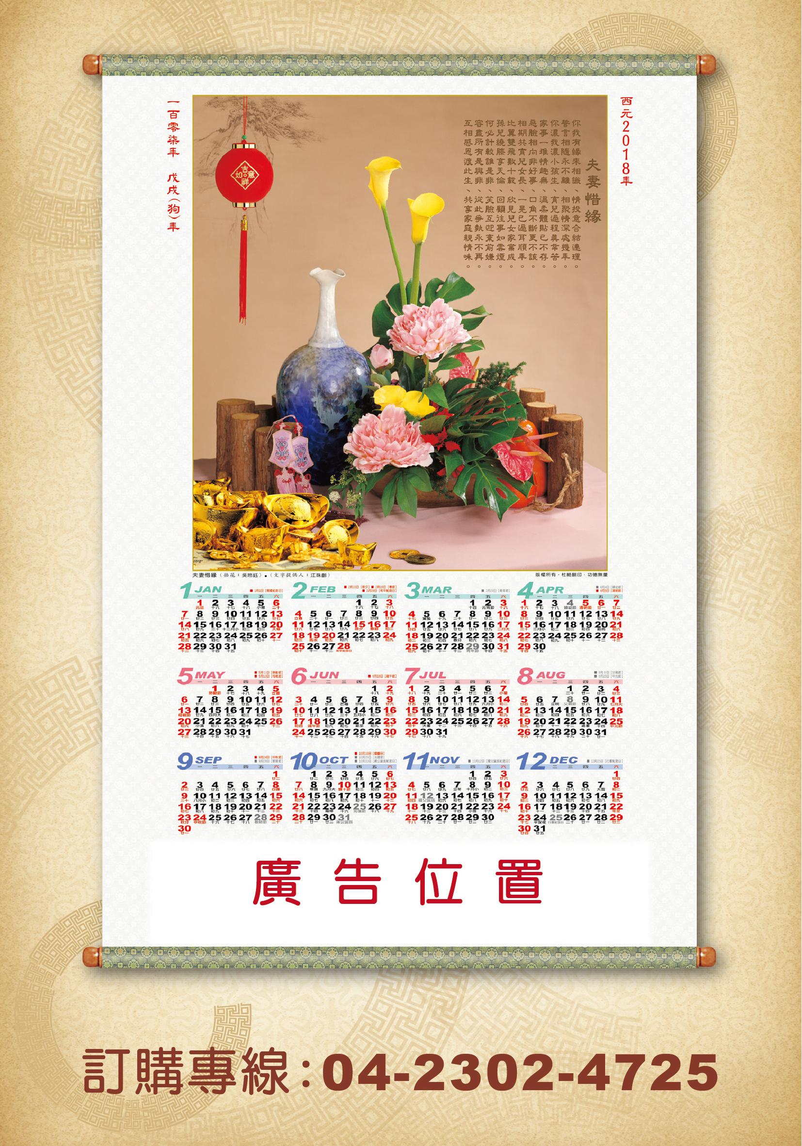 107-F 夫妻惜緣