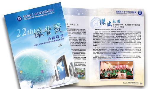 22屆傑青獎會刊