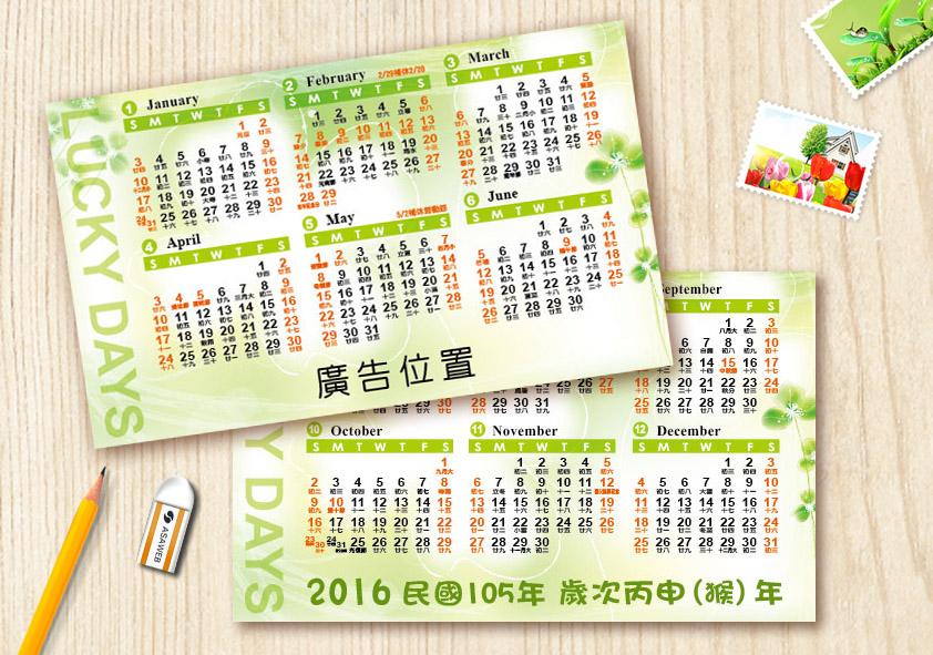 幸運草年曆卡