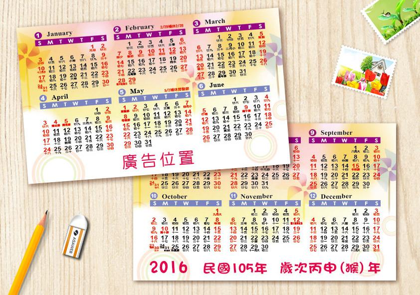 時來運轉年曆卡