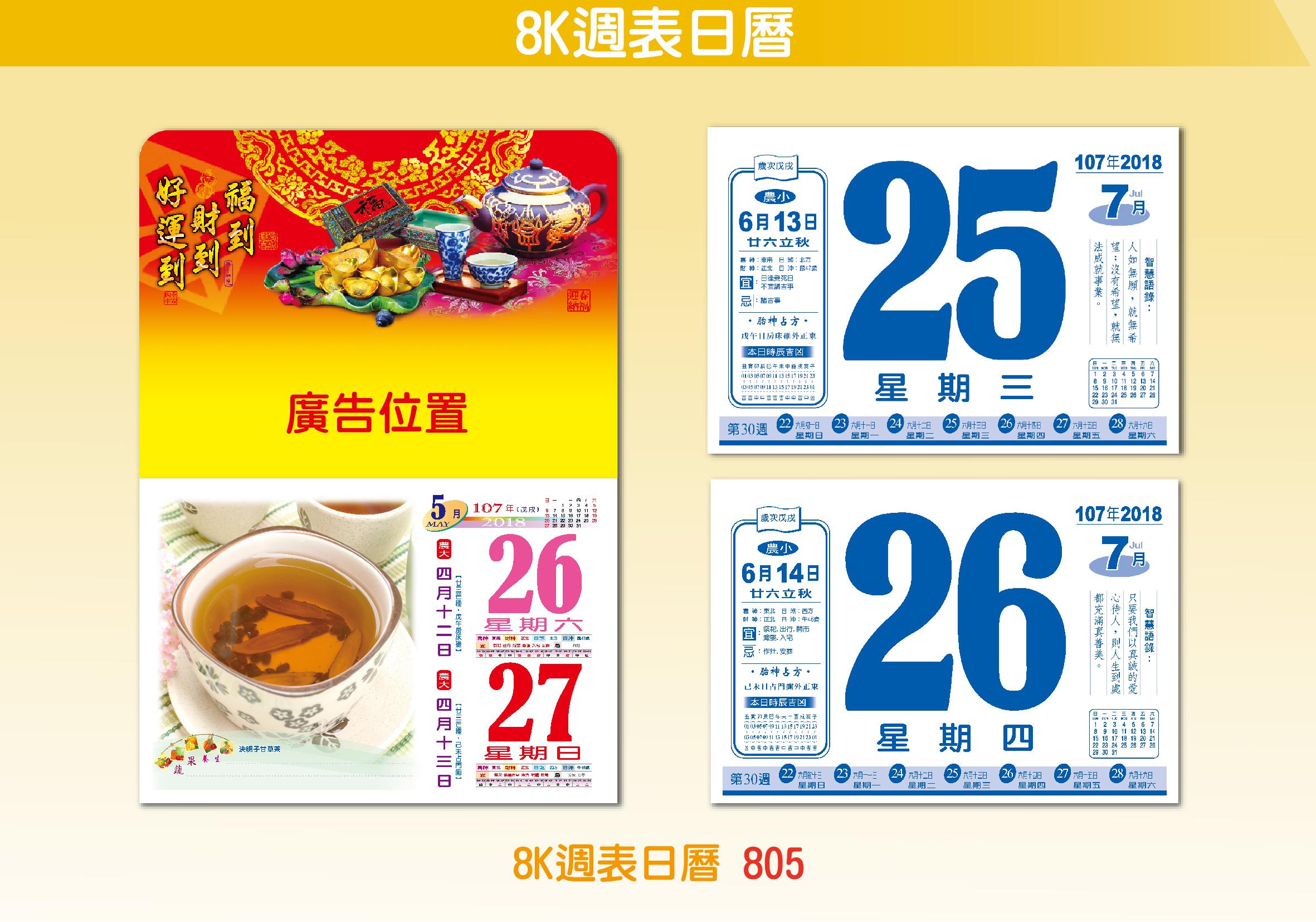 8K週表日曆-805