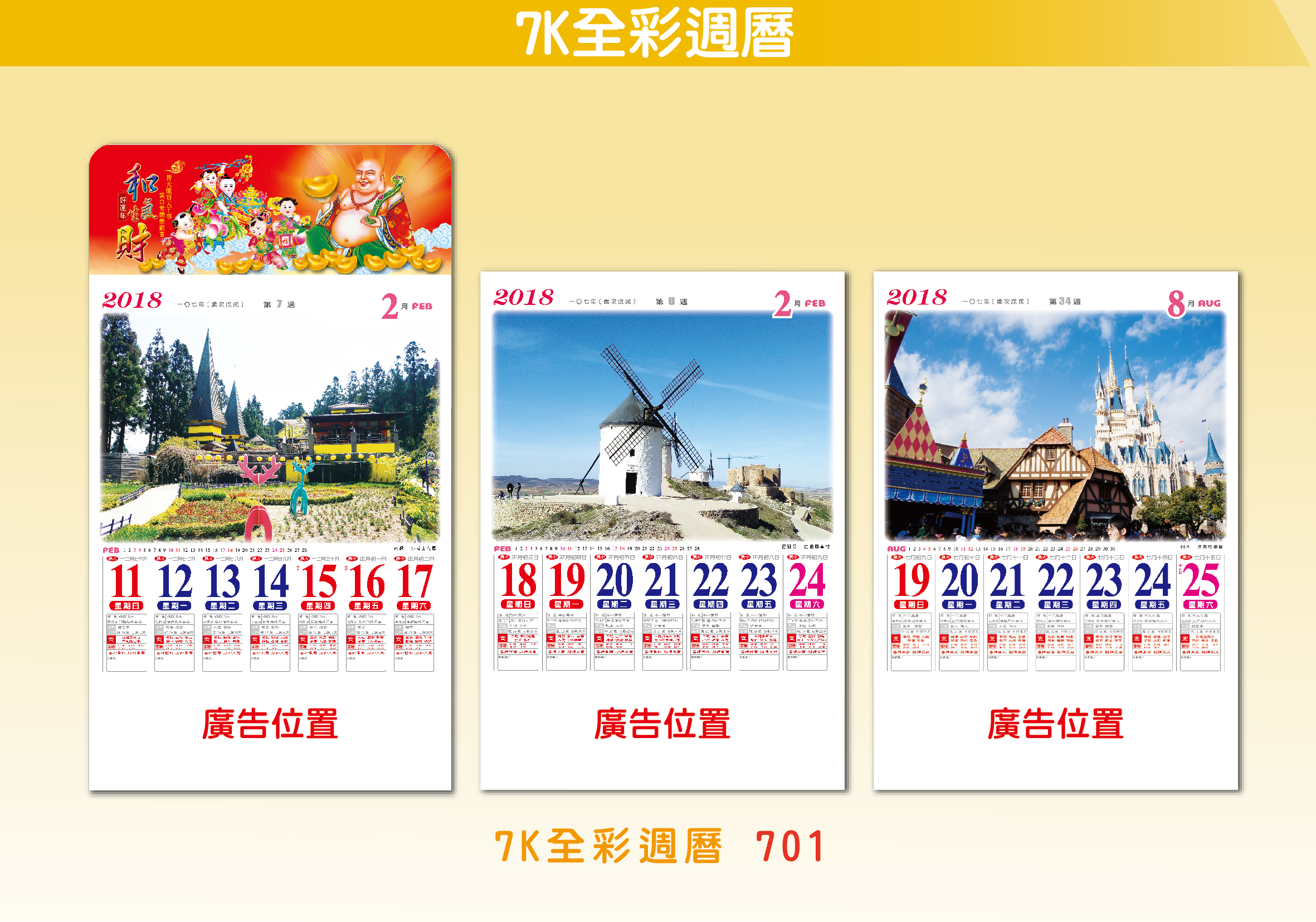 7K全彩週曆-701